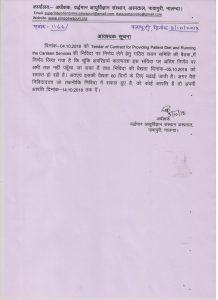 Vardhman Institute of Medical Sciences, Pawapuri, Nalanda Bihar